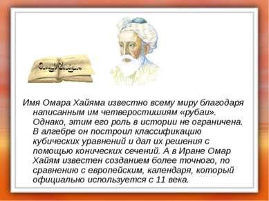 Имя Омара Хайяма известно всему миру благодаря написанным им четверостишиям «...