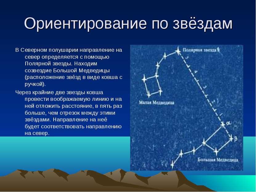 Ориентирование по звёздам В Северном полушарии направление на север определяе...