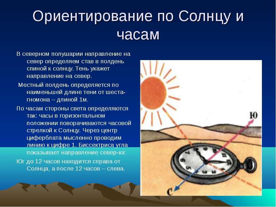 Ориентирование по Солнцу и часам В северном полушарии направление на север оп...
