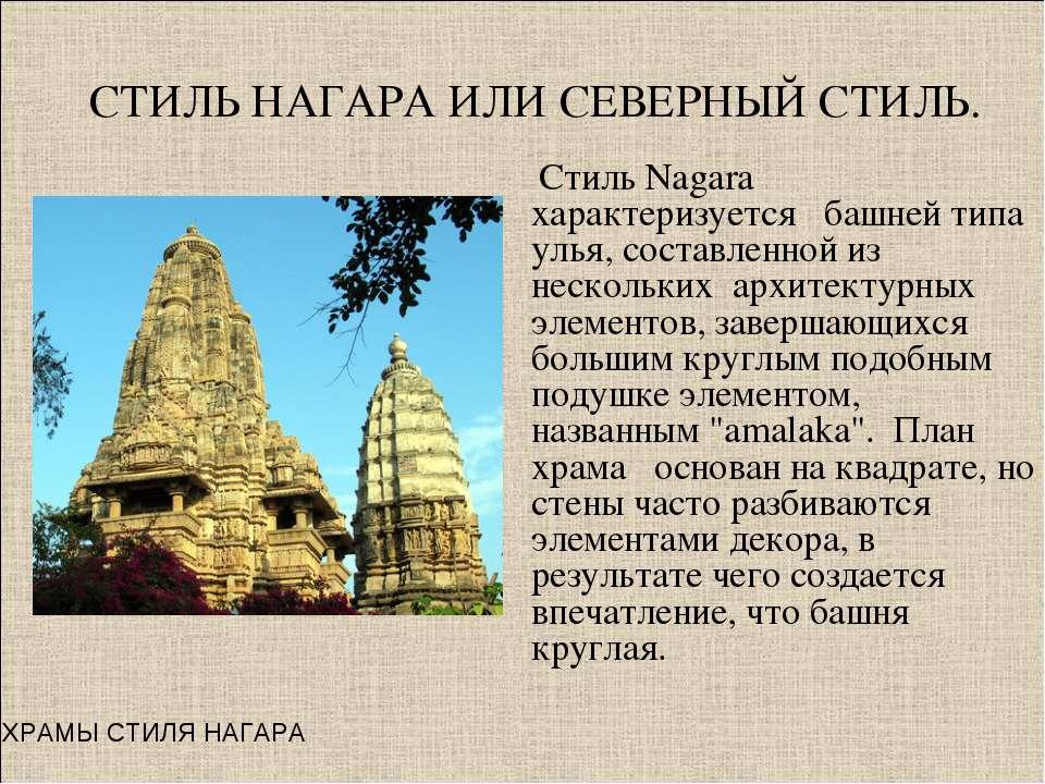 СТИЛЬ НАГАРА ИЛИ СЕВЕРНЫЙ СТИЛЬ. Стиль Nagara характеризуется башней типа у...