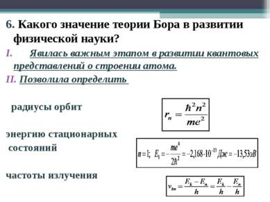 6. Какого значение теории Бора в развитии физической науки? Явилась важным эт...