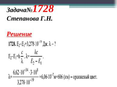 Задача№1728 Степанова Г.Н. Решение