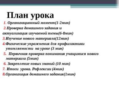 План урока 1. Организационный момент(1-2мин) 2.Проверка домашнего задания и а...