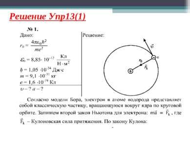 Решение Упр13(1)