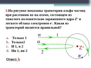 3.На рисунке показаны траектории aльфа частиц при рассеянии их на атоме, сост...