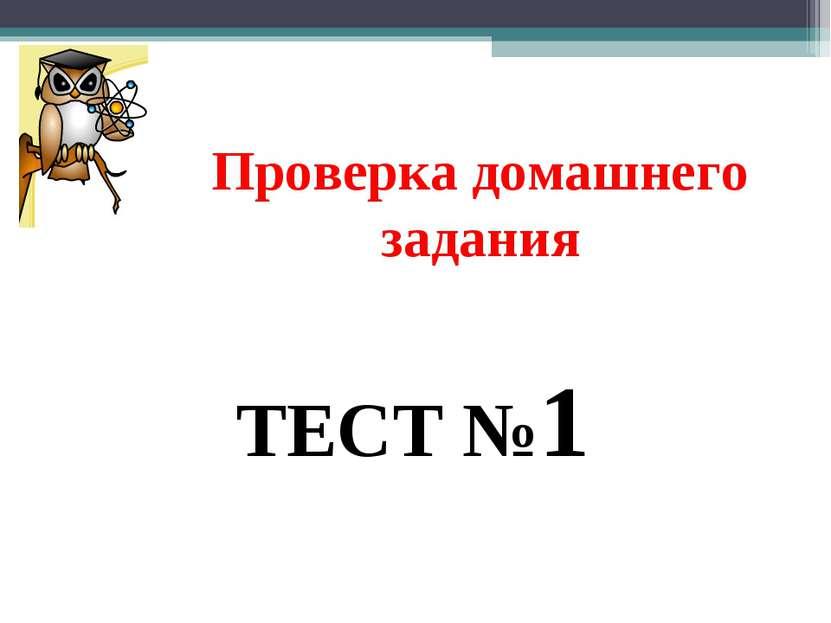 ТЕСТ №1 Проверка домашнего задания