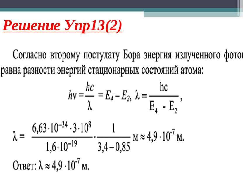 Решение Упр13(2)