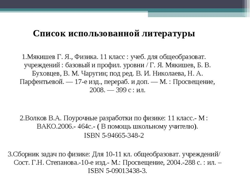 Список использованной литературы  1.Мякишев Г. Я., Физика. 11 класс : учеб. ...