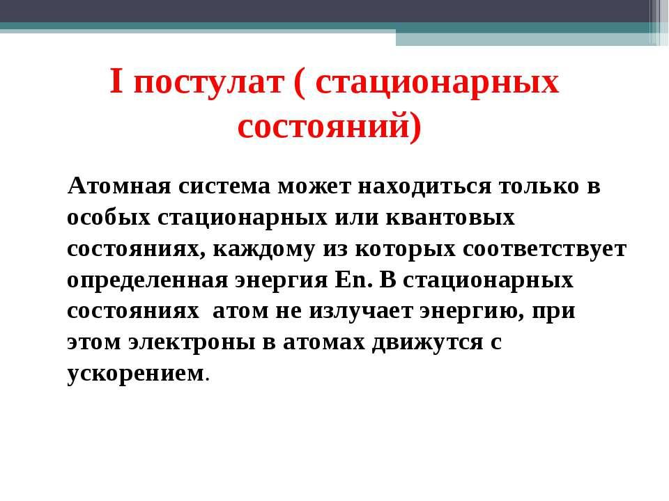 I постулат ( стационарных состояний) Атомная система может находиться только ...