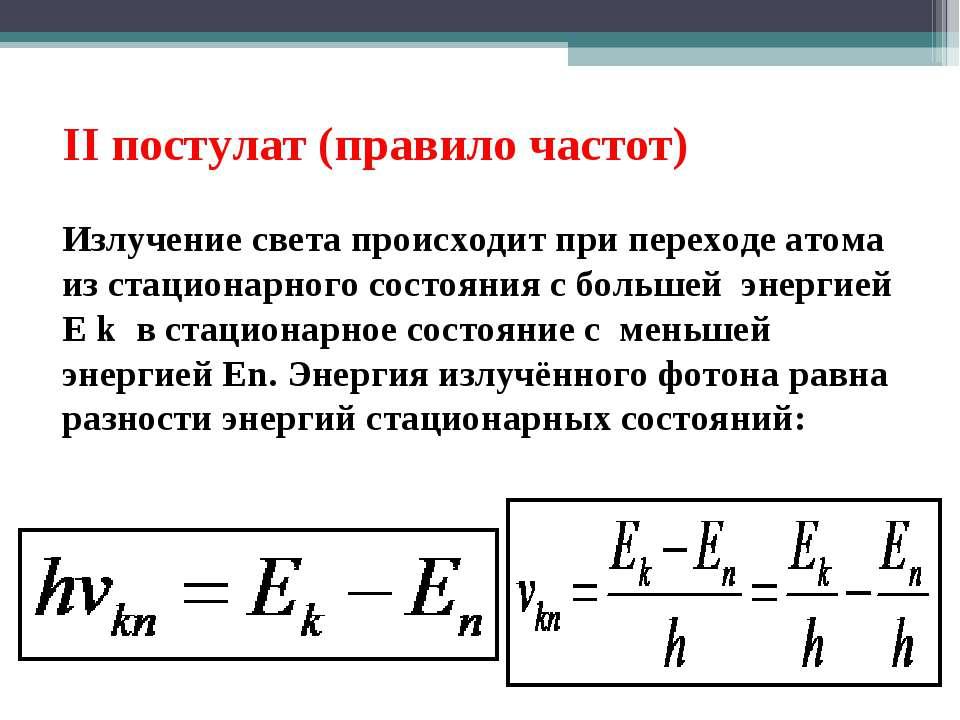 II постулат (правило частот)  Излучение света происходит при переходе атома ...