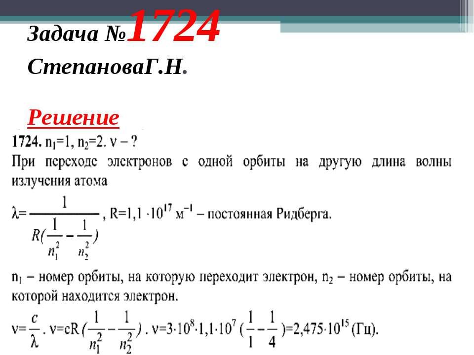 Задача №1724 СтепановаГ.Н. Решение