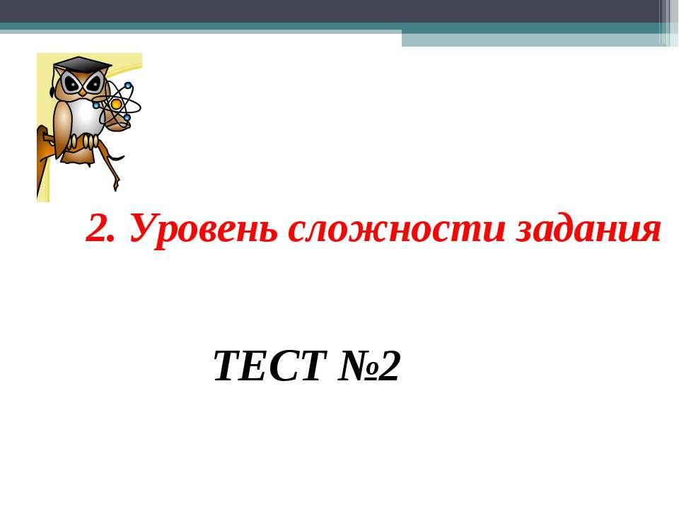 2. Уровень сложности задания ТЕСТ №2