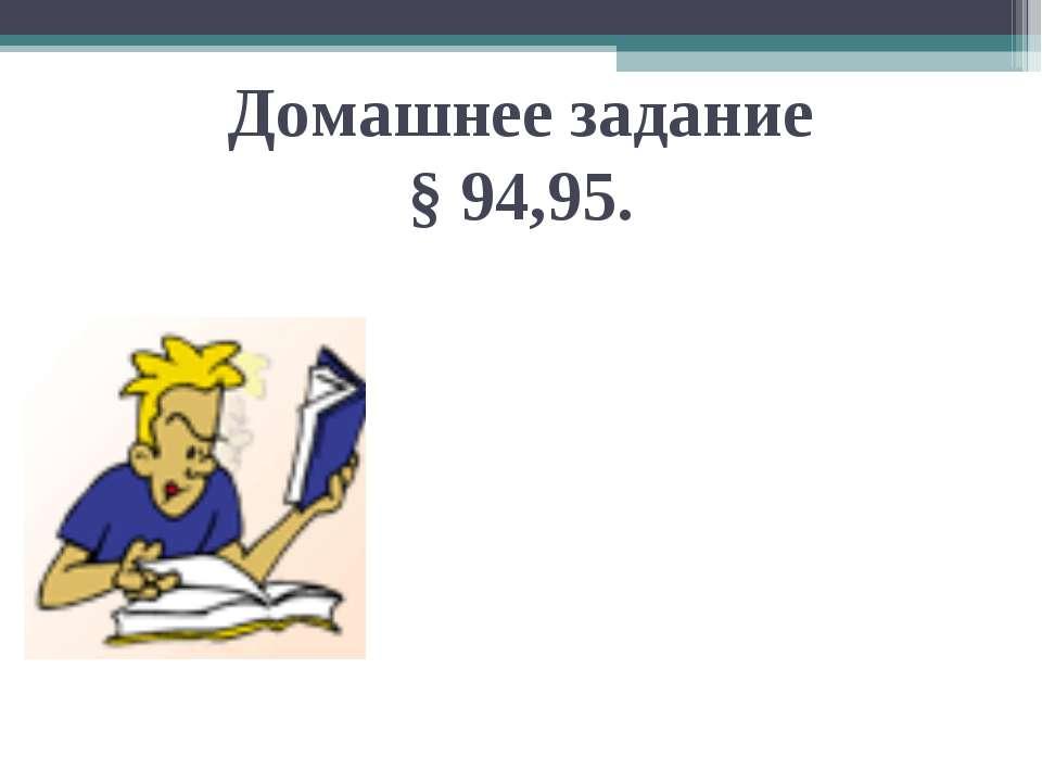 Домашнее задание § 94,95.