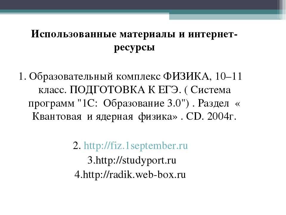 Использованные материалы и интернет-ресурсы  1. Образовательный комплекс ФИЗ...