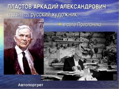 ПЛАСТОВ АРКАДИЙ АЛЕКСАНДРОВИЧ (1893–1972) русский художник. в селе Прислони...