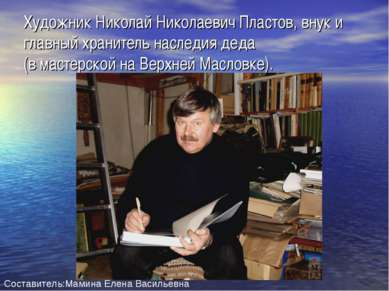 Художник Николай Николаевич Пластов, внук и главный хранитель наследия деда (...
