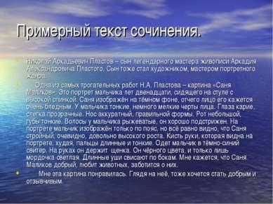 Примерный текст сочинения. Николай Аркадьевич Пластов – сын легендарного маст...
