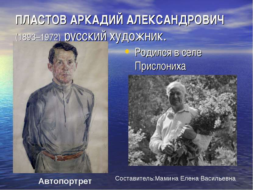 ПЛАСТОВ АРКАДИЙ АЛЕКСАНДРОВИЧ (1893–1972) русский художник. Родился в селе П...