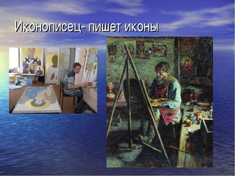 Иконописец- пишет иконы