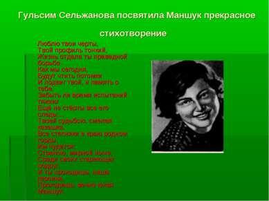 Гульсим Сельжанова посвятила Маншук прекрасное стихотворение Люблю твои черт...
