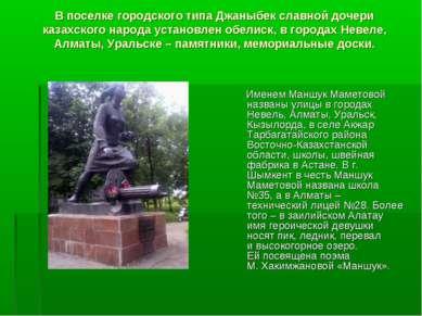 Впоселке городского типа Джаныбек славной дочери казахского народа установле...