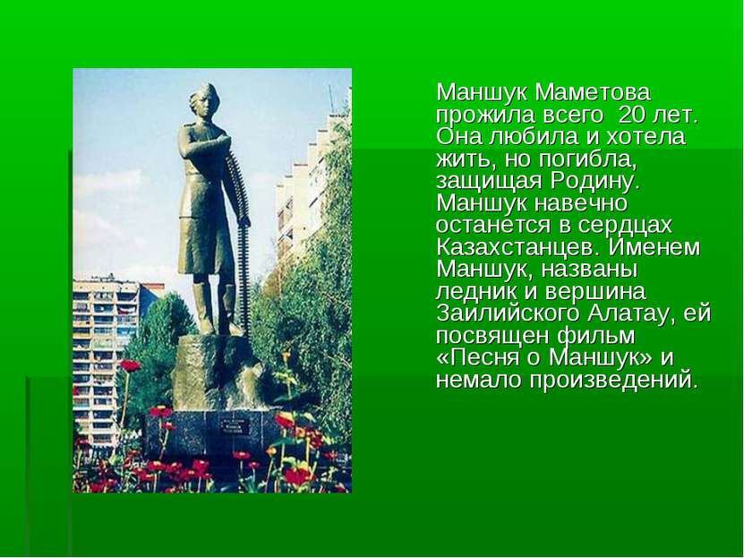 Маншук Маметова прожила всего 20 лет. Она любила и хотела жить, но погибла, з...