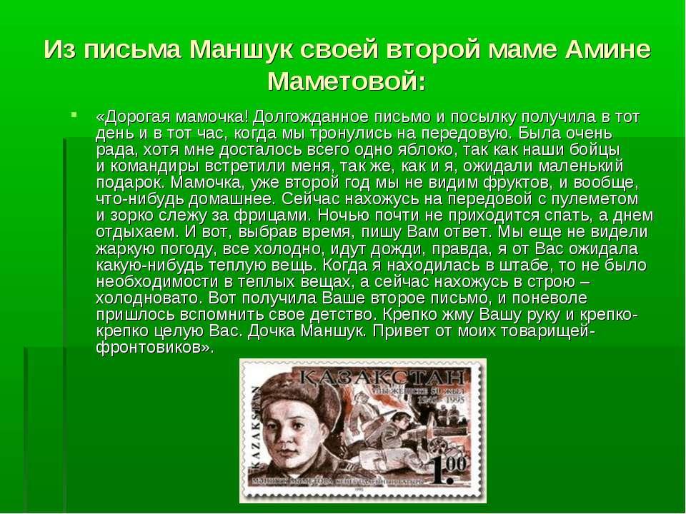 Изписьма Маншук своей второй маме Амине Маметовой: «Дорогая мамочка! Долгожд...