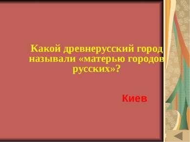ИСТОРИЯ ПИСЬМЕННОСТИ (30) В каком веке появилась первая русская печатная книг...