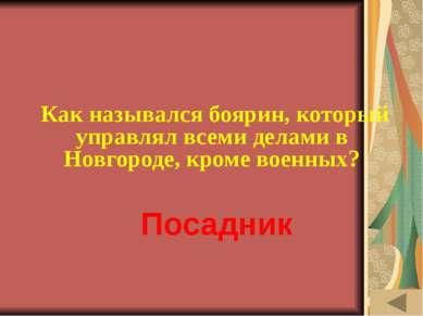 ИСТОРИЯ В СИМВОЛАХ И ЗНАКАХ (10) Кто возглавил борьбу с поляками в 17 веке? К...