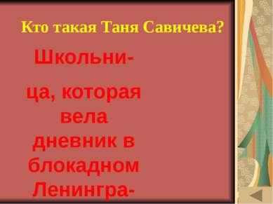 ЛЕНТА ВРЕМЕНИ (20) Как называлось народное собрание в Новгороде? Вече