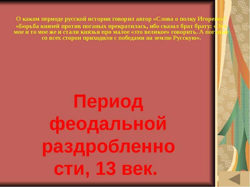 ИСТОРИЯ ПИСЬМЕННОСТИ (20) Первой русской печатной книгой считается Апостол
