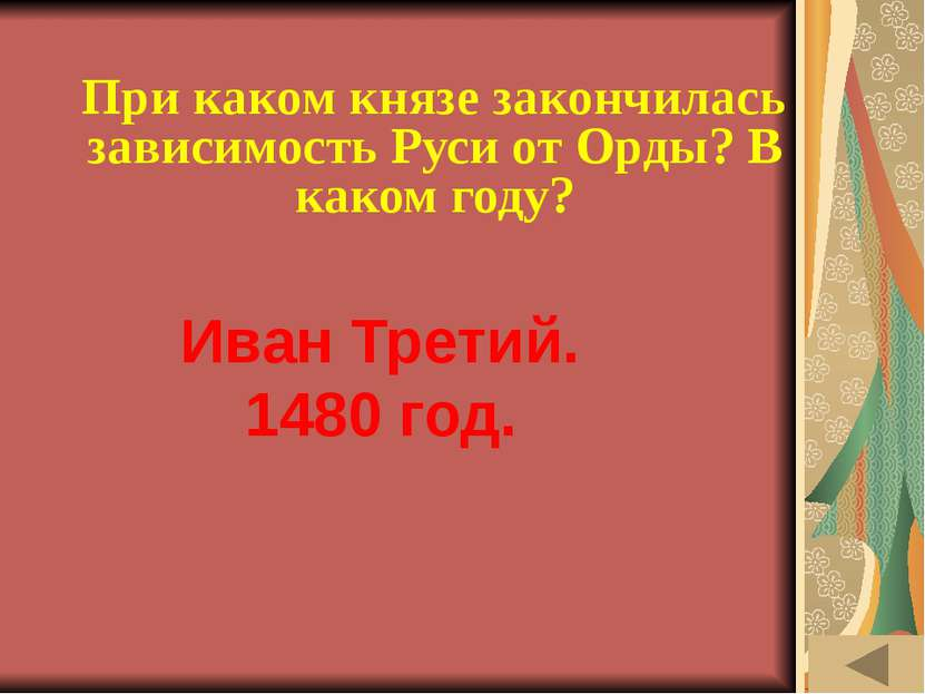 ИСТОРИЯ ПИСЬМЕННОСТИ (50) В каком городе были обнаружены берестяные грамоты, ...