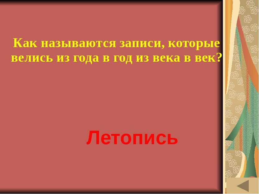 ИСТОРИЯ В АРХИТЕКТУРНЫХ ПАМЯТНИКАХ (10) Какой памятник был создан по приказу ...