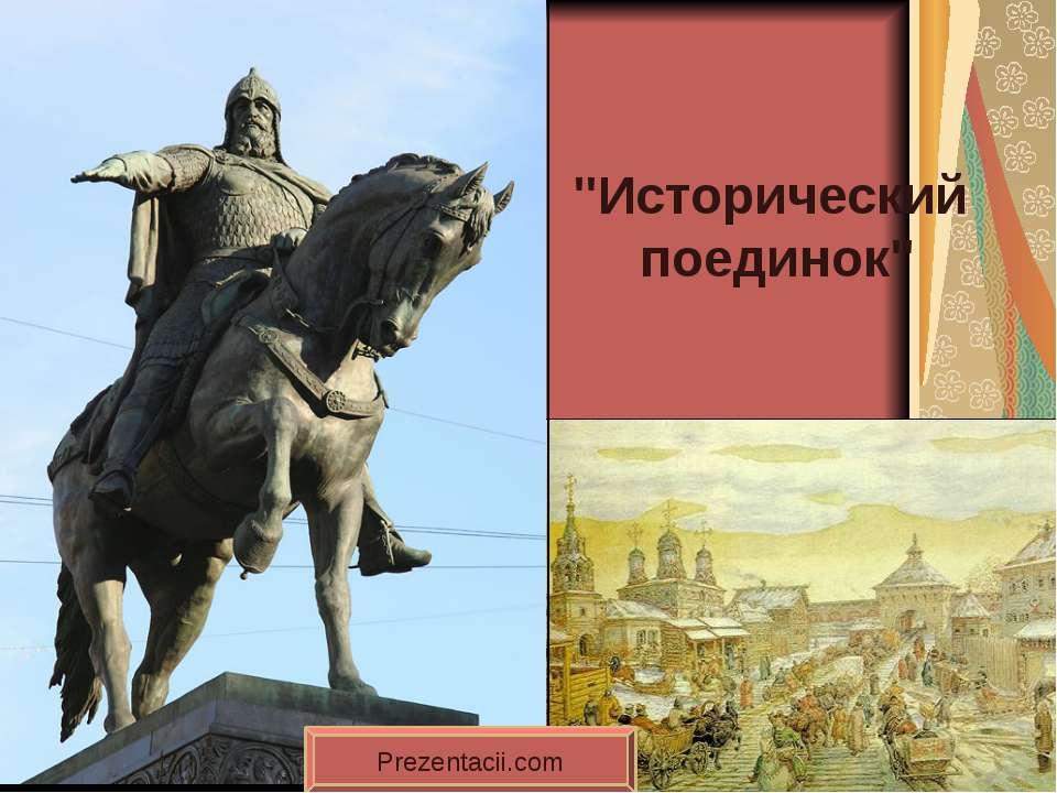 """""""Исторический поединок"""" Определения и понятия Войны…. Вопросы от… История в а..."""