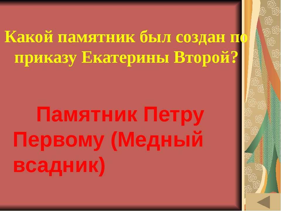 ИСТОРИЯ ВЕЩЕЙ (30) Как называлась первая русская летопись и кто ее автор? «По...