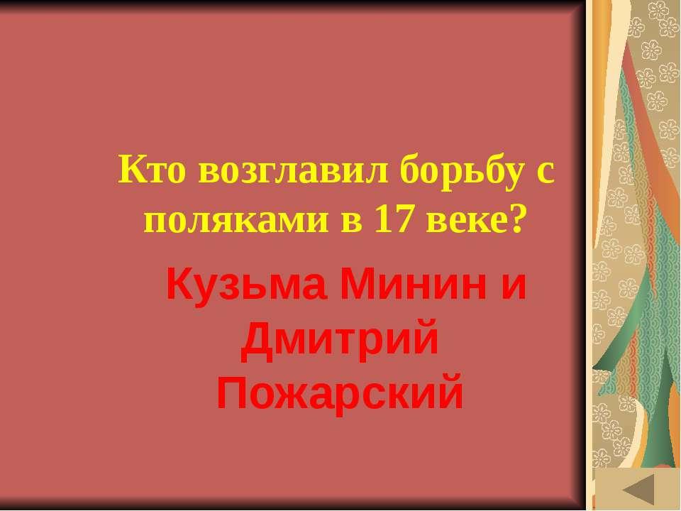 ОДЕЖДА В РАЗНЫЕ ВРЕМЁНА (50) При каком князе в Москве происходили эти события...