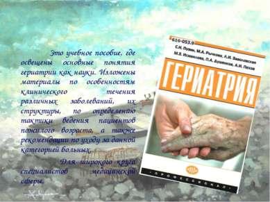 Это учебное пособие, где освещены основные понятия гериатрии как науки. Излож...