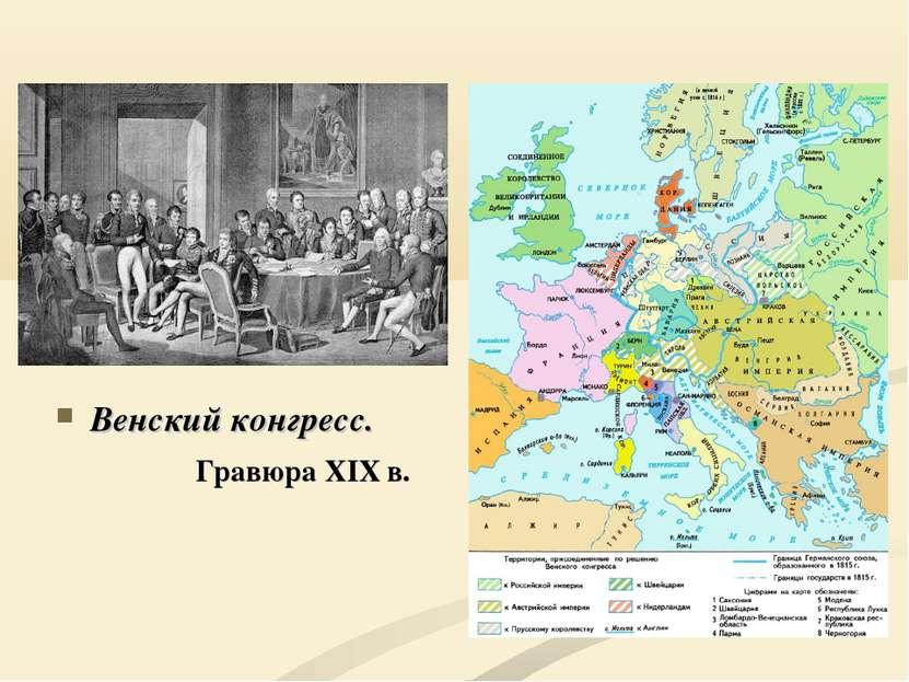 Венский конгресс. Гравюра XIX в.
