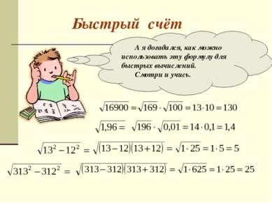 Быстрый счёт А я догадался, как можно использовать эту формулу для быстрых вы...