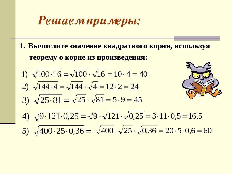 Вычислите значение квадратного корня, используя теорему о корне из произведен...