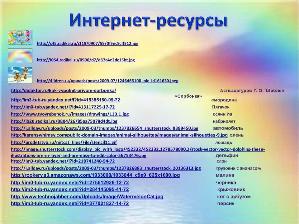 Аствацатуров Г. О. Шаблон «Сорбонка»