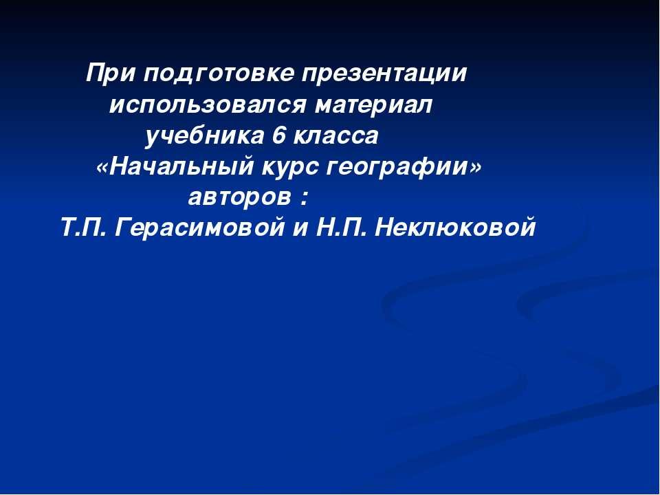 При подготовке презентации использовался материал учебника 6 класса «Начальны...