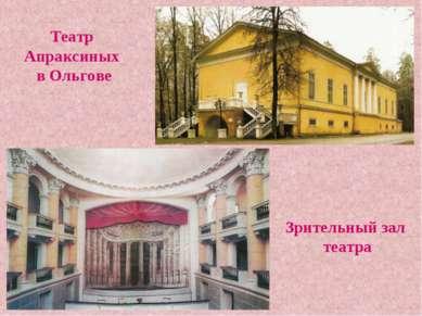 Театр Апраксиных в Ольгове Зрительный зал театра