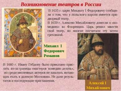 Возникновение театров в России В 1635 г. царю Михаилу I Федоровичу сообщи-ли ...
