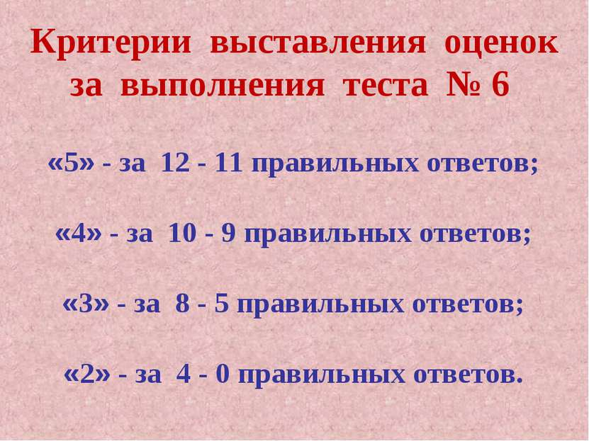 Критерии выставления оценок за выполнения теста № 6 «5» - за 12 - 11 правильн...
