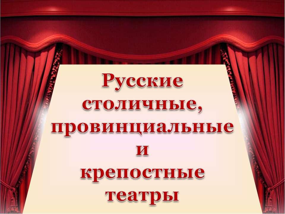 Русские столичные, провинциальные и крепостные театры