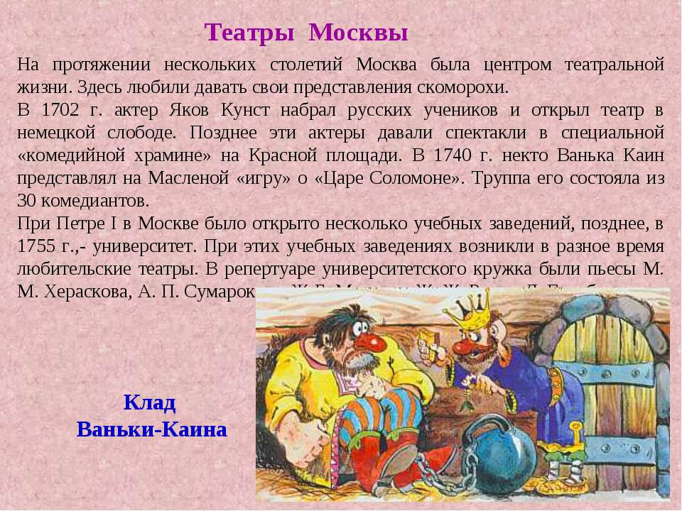 На протяжении нескольких столетий Москва была центром театральной жизни. Здес...