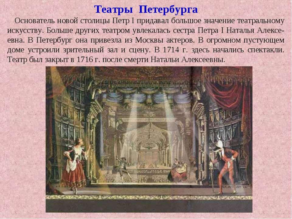 Театры Петербурга Основатель новой столицы Петр I придавал большое значение т...