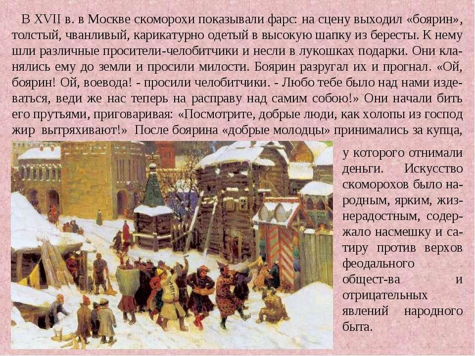 В XVII в. в Москве скоморохи показывали фарс: на сцену выходил «боярин», толс...