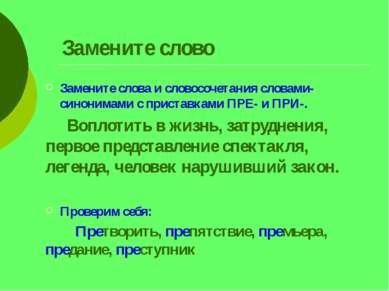 Замените слово Замените слова и словосочетания словами-синонимами с приставка...